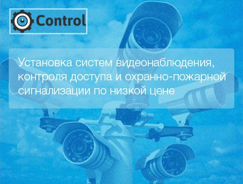 «Control» Установка систем видеонаблюдения, контроля доступа и охранно-пожарной сигнализации по низкой цене в Смоленске.